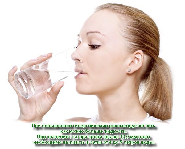обильное питье при гипергликемии