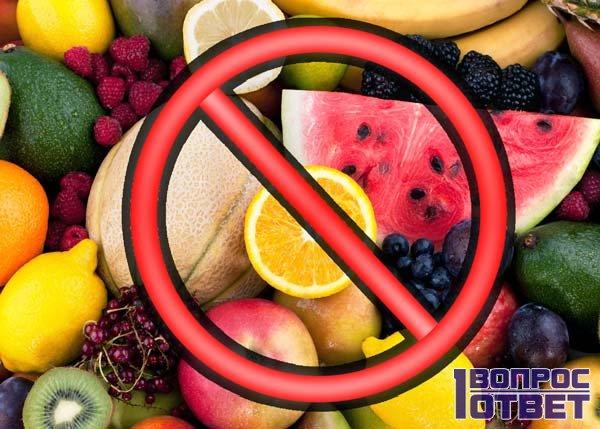 Эти фрукты категорически нельзя