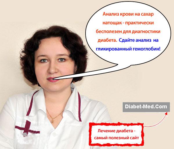 Диагностика диабета. Нормы сахара в крови