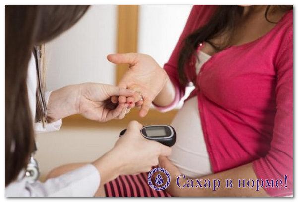 Дистанционный сахарный диабет при беременности